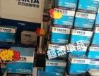 超杰瓦尔塔蓄电池电瓶专卖高端博世 骆驼 洲际石家市区上门安装