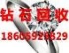 厦门克拉钻石回收上门价格-厦门50 分钻石回收多少钱