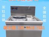 单头单尾小炒炉福建南平 饭店食堂炒菜设备 饭店厨房用的电灶