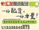 贵阳汇发期货配资200元起-全国招代理-高返佣-送后台-日结