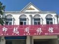 固阳县半坡旅馆转让