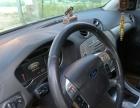 福特蒙迪欧2007款 蒙迪欧致胜 2.3 自动 豪华运动型 绝美