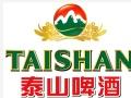 泰山啤酒天津南开区直营店招商