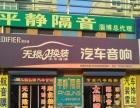 汽车隔音首选北京平静品牌,10年老店值得信赖,漫步