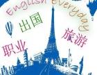 成人英语、商务英语、留学英语培训
