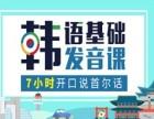 上海金山企业韩语培训 精准负责的教学模式