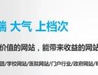 北京高端网站+微信分销+APP+多用户商城系统