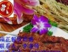 南京哪里有学习烧烤的地方烧烤小吃训包教包会学会为止