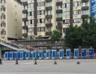 浙江温州移动厕所出租租赁,音乐节演出马拉松庆典流动厕所