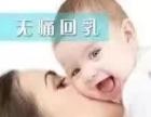 陈江专业催乳师 免费咨询 上门服务
