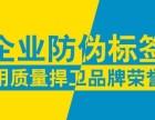 广州防伪系统出售,可生成防伪码,可查询的防伪系统