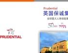 英国保成,香港保单