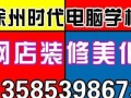 徐州淘宝网上开店培训 半个月学会网店运营美工及推广
