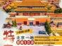 北京特惠皇城双高三日游