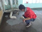 珠海专修卫生间漏水阳台飘窗窗台外墙屋面楼板外墙漏水堵漏渗水
