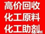 在上海回收上千种库存化工原料液体固体不限欢迎来电谢谢