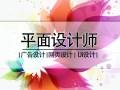 上海平面设计培训机构,黄浦CAD PS AI培训实战班