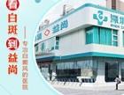 深圳哪家医院白癜风治疗的好深圳益尚白癜风专科