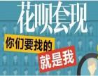 桂林专业花呗区域代理商-花呗分期0首付