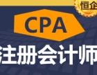 上海普陀区会计职称培训有没有晚上班
