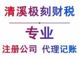 清溪會計記賬報稅1-3天 省時省力