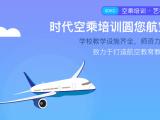 肃宁尚村镇高考空乘培训学校大概多少钱,时代空乘一体化教学服务