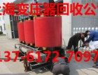 瑞安变压器回收//温州二手变压器回收网站