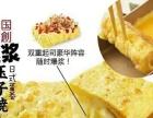 台湾特色小吃蛋来蛋趣爆浆玉子烧加盟 19800