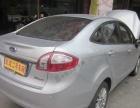 福特嘉年华2011款 嘉年华-三厢 1.5 自动 豪华型锋潮 车