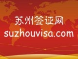 苏州外事签证办公室日本商务签证韩国商务签证