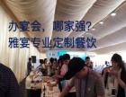 惠州上门承办围餐酒席自助餐 茶歇会烧烤大盆菜宴会