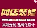 洛阳淘宝设计外包 网店装修 商业摄影 海报淘宝店铺