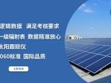 北京东成基业光伏气象站