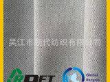 RPET箱包布料 RPET阳离子面料 GRS全球回收标准认证面料