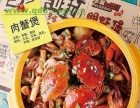 多嘴肉蟹煲加盟/干锅香辣蟹加盟/香辣虾干锅加盟
