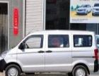 福州小货车(面包车)速运:出租拉货
