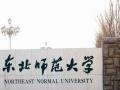 东北师范大学2016网络招生