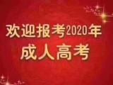 日照市东港区2020年成人高考报名条件