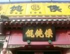 北京馄饨侯加盟店 北京馄饨侯加盟费多少钱/电话