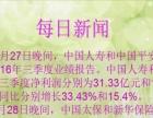 中国平安人寿金融集团
