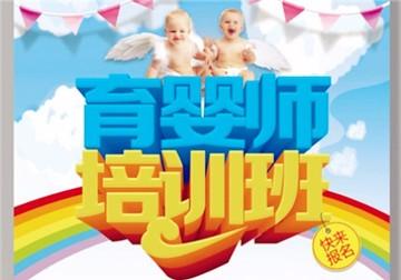 徐州育婴师培训 徐州专业月嫂育婴师催乳师培训学校