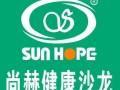 江苏扬州尚赫加盟 扬州尚赫减肥 扬州有做尚赫的吗?