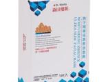 台湾正品批发 森田药妆 鱼子精华保湿原液面膜10入 紧致保湿
