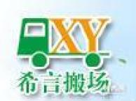 上海黄浦区人民广场搬家公司专业搬场搬运钢琴等业务