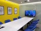 南山罗湖福田会议室培训室短租小时租日租设备齐全费用全包