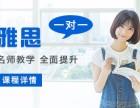 上海雅思培训班 听说读写单项冲刺高分