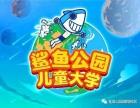 鲨鱼公园儿童大学城阳校区火爆招生中