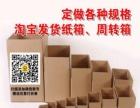 潍坊迅捷包装专业定制各种彩色礼品盒、包装盒潍坊迅捷