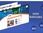 专业网站建设公司免费为中小企业做企业网站