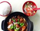 郑州黄焖鸡米饭0元学习技术,首选中肴餐饮